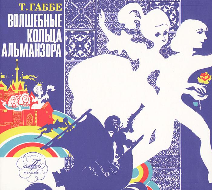 Волшебные кольца Альманзора (аудиокнига CD)