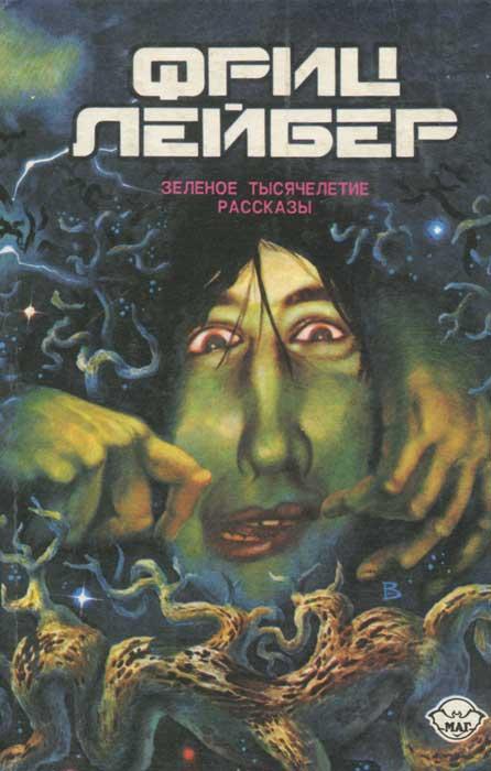 Фриц Лейбер. Избранное. В 3 томах. Том 3. Зеленое тысячелетие. Рассказы