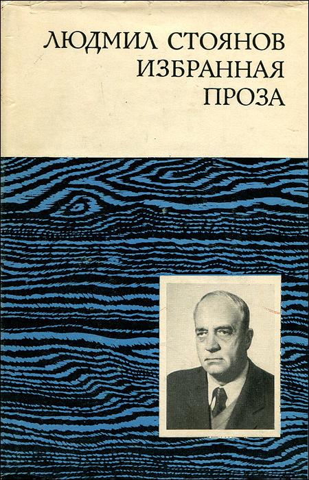 Людмил Стоянов. Избранная проза