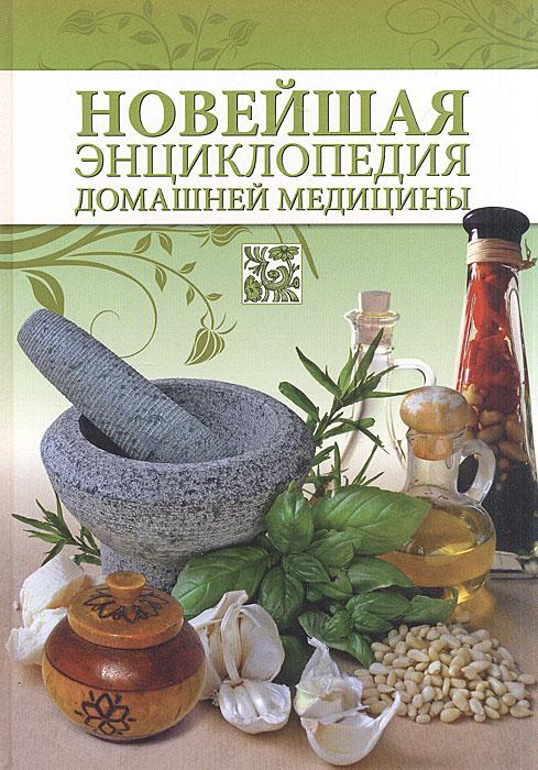 Новейшая энциклопедия домашней медицины