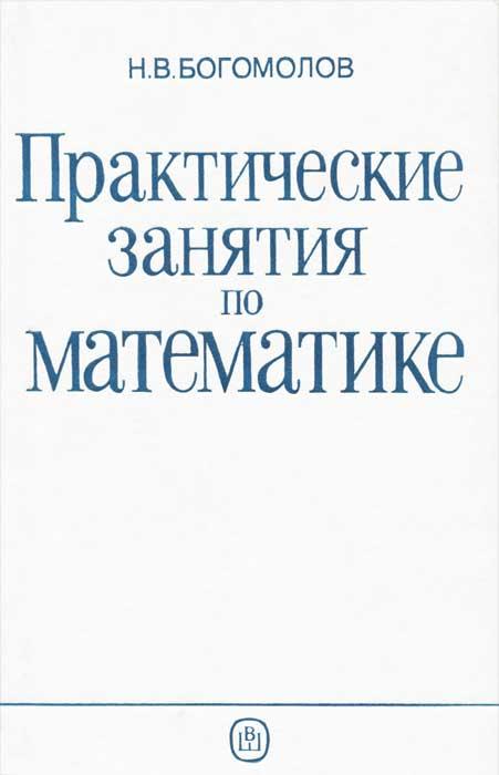 Занятия богомолов по практические решебник математике математике 1990 по