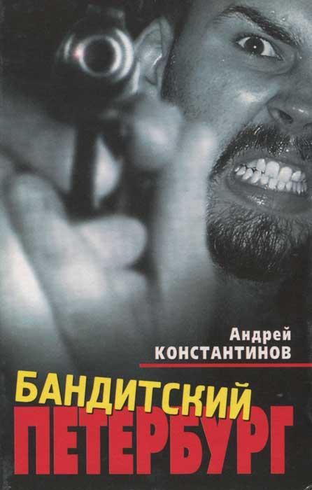 Бандитский петербург скачать книгу fb2