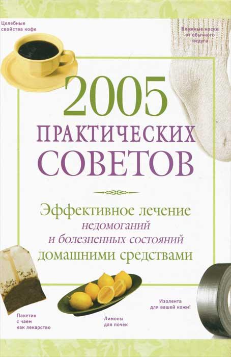 2005 ������������ �������. ����������� ������� ����������� � ����������� ��������� ��������� ����������