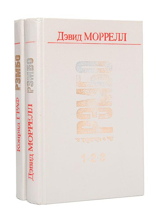 Рэмбо (комплект из 2 книг)