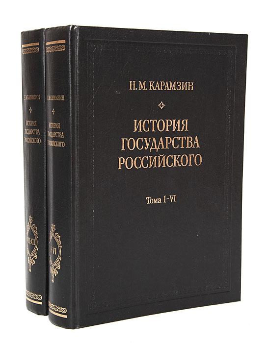 История государства Российского (комплект из 2 книг)