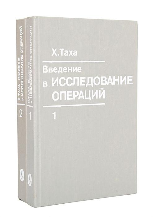 Введение в исследование операций (комплект из 2 книг)