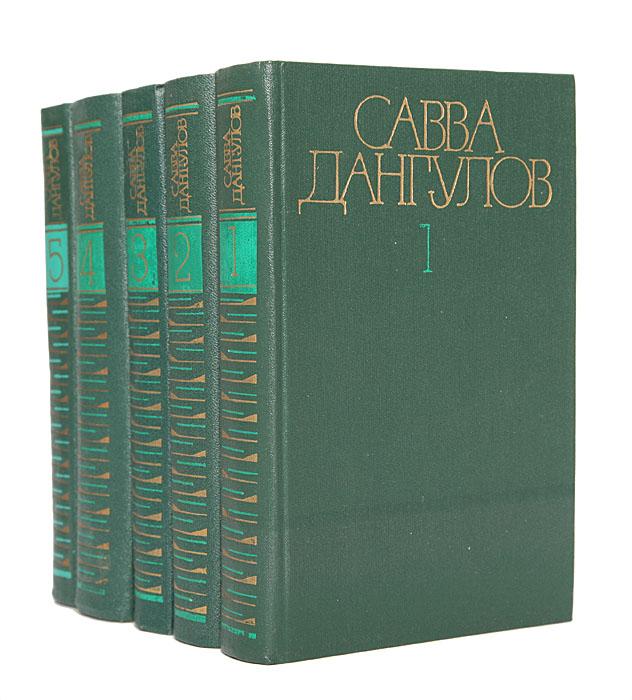 Савва Дангулов. Собрание сочинений в 5 томах (комплект из 5 книг)