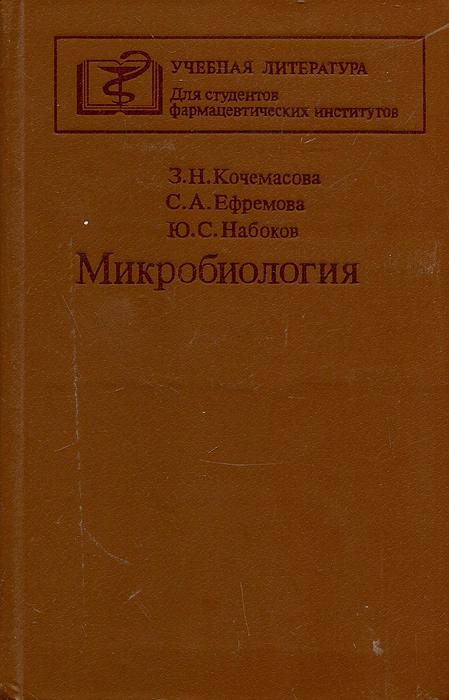 Учебник По Микробиологии Воробьев Скачать Бесплатно