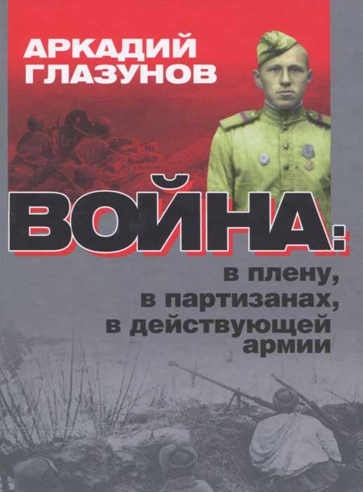 Война. В плену, в партизанах, в действующей армии ( 978-5-88373-310-8 )