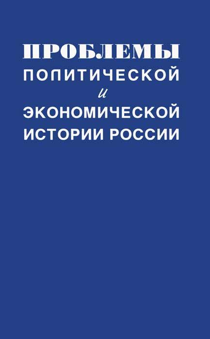 Проблемы политической и экономической истории России