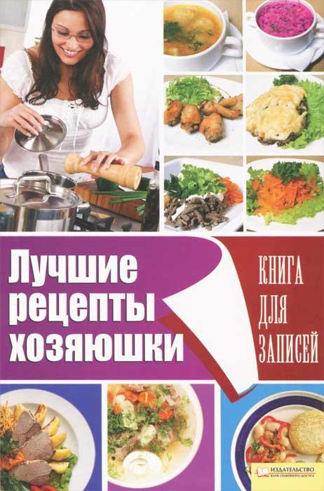 Лучшие рецепты хозяюшки. Книга для записей ( 978-5-9910-1896-8, 978-966-14-2947-4 )