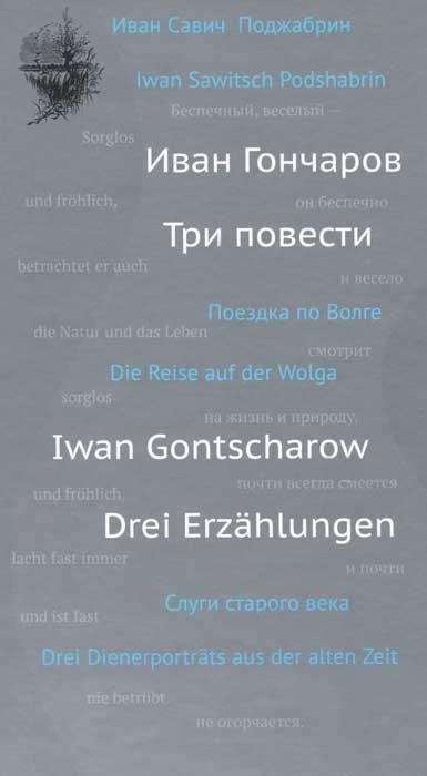 Три повести / Drei Erzahlungen