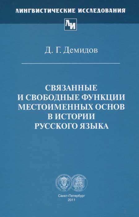 Связанные и свободные функции местоименных основ в истории русского языка