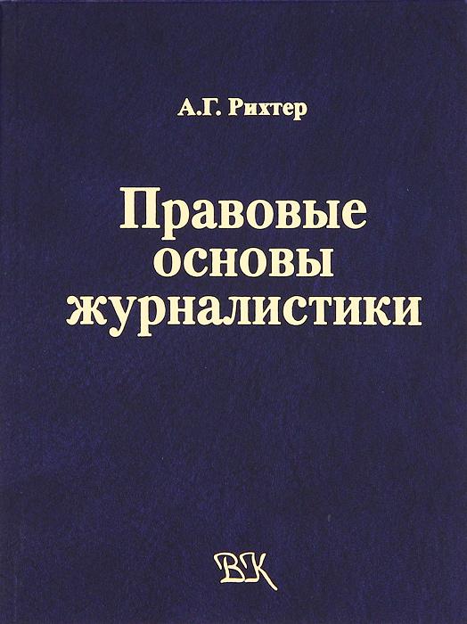 Правовые основы журналистики ( 978-5-98405-052-4 )