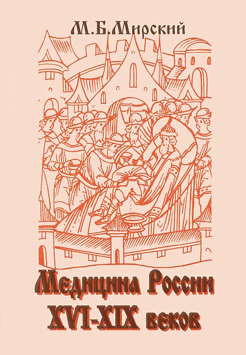 Медицина России XVI-XIX веков