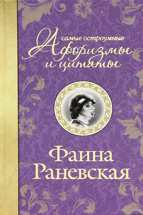Самые остроумные афоризмы и цитаты, Раневская Фаина Георгиевна