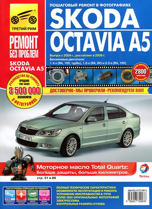 Skoda Octavia A5. ����������� �� ������������, ������������ ������������ � �������