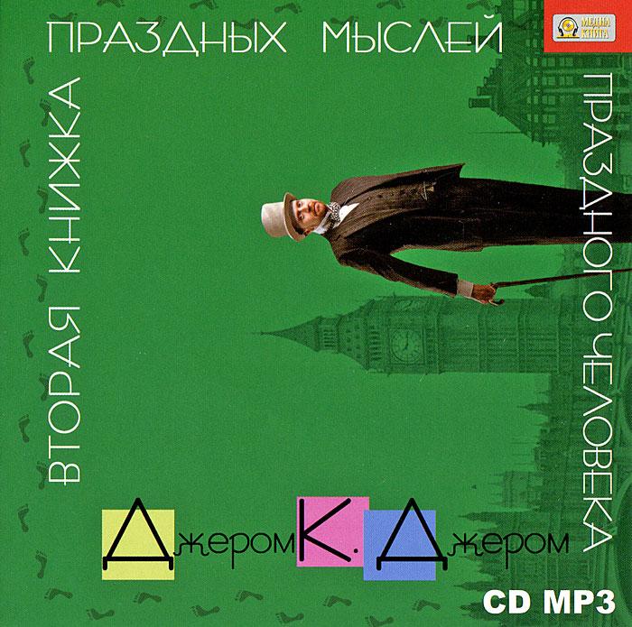 Вторая книжка праздных мыслей праздного человека (аудиокнига MP3)