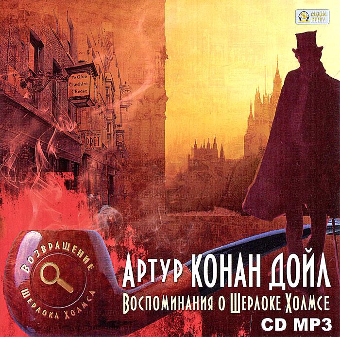 Воспоминания о Шерлоке Холмсе (аудиокнига MP3)