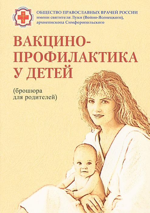 Вакцинопрофилактика у детей (брошюра для родителей)