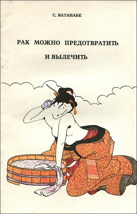 Zakazat.ru Рак можно предотвратить и вылечить. С. Ватанабе