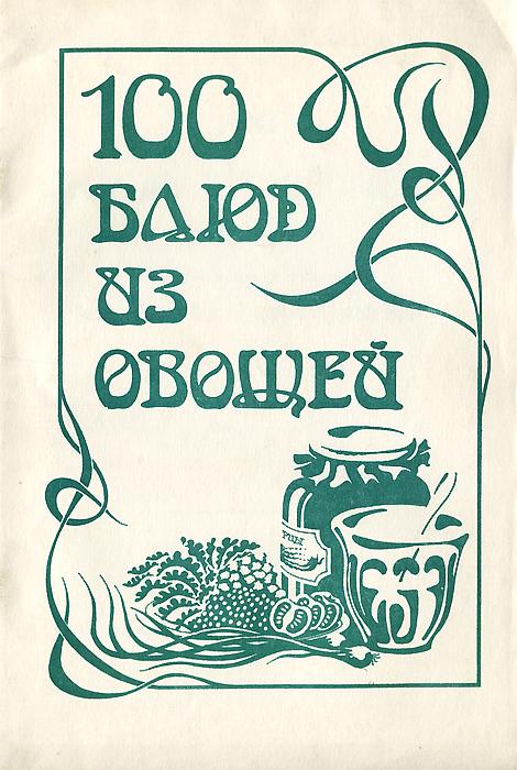 100 блюд из овощей