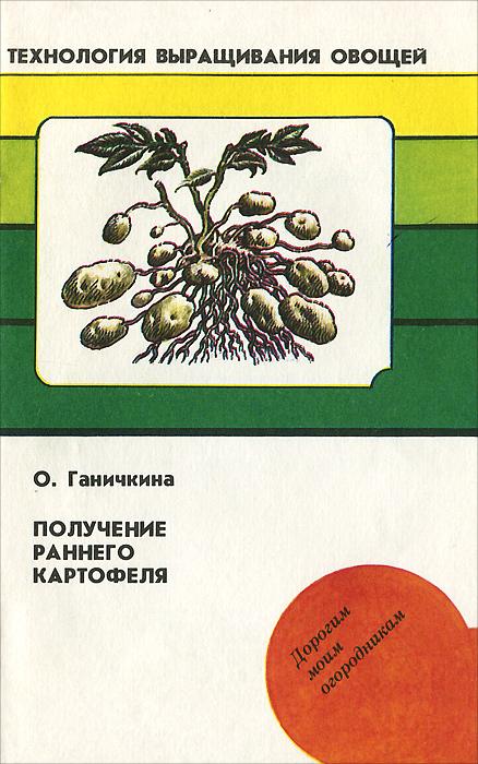 Получение раннего картофеля
