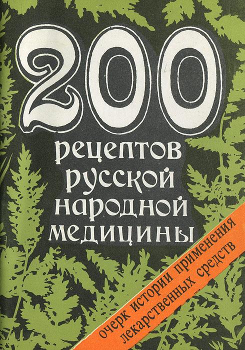200 рецептов русской народной медицины