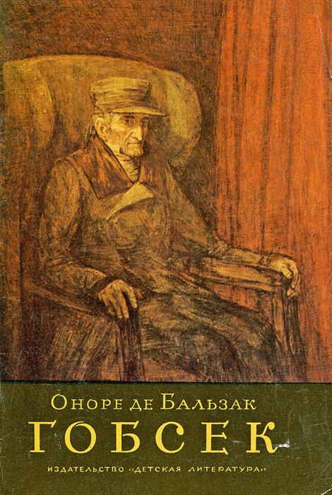 Гобсек википедия