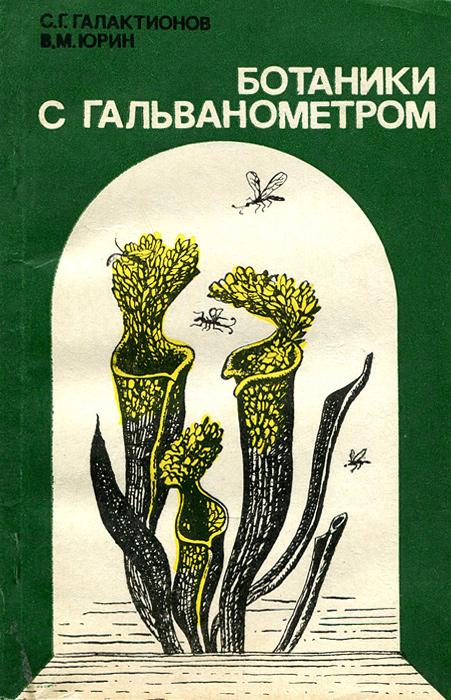 Ботаники с гальванометром