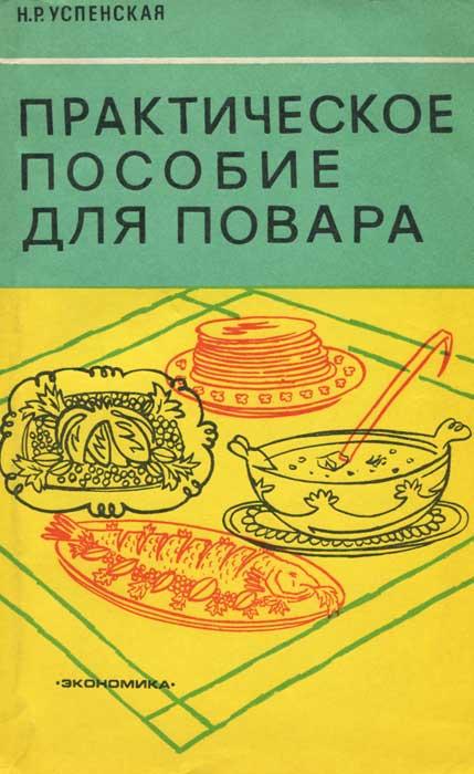 Практическое пособие для повара