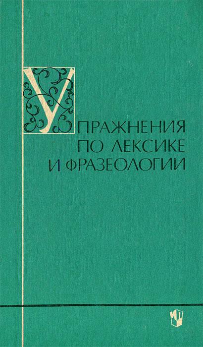 Упражнения по лексике и фразеологии