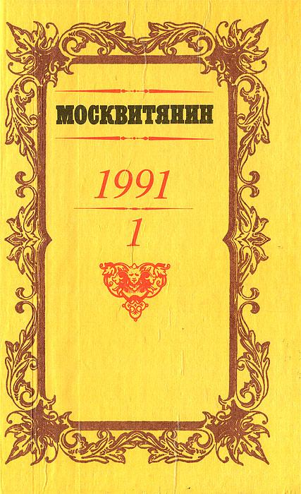 Москвитянин. Альманах, №1, 1991