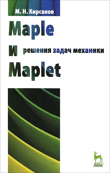 Maple и Maplet. Решение задач механики12296407Изложены решения задач по теоретической механике и сопротивлению материалов: определение реакций опор составных конструкций, кинематический анализ многозвенных механизмов, составление уравнений движения в форме Лагранжа, расчет статически неопределимых рам и др. Даны тексты и пояснения к 55 вспомогательным и иллюстративным программам для решения задач в системе Maple, алфавитный предметный и именной указатель к командам и операторам этой системы, содержащий более 1600 имен и терминов. Описаны примеры программирования пользовательского интерфейса Maplet и основные пакеты библиотеки Maple. Программы написаны для Maple 13, но могут быть использованы во всех версиях, начиная с Maple 8. Книга может быть использована как при очной, так и при дистанционной формах обучения. Для студентов и преподавателей университетов и технических вузов.