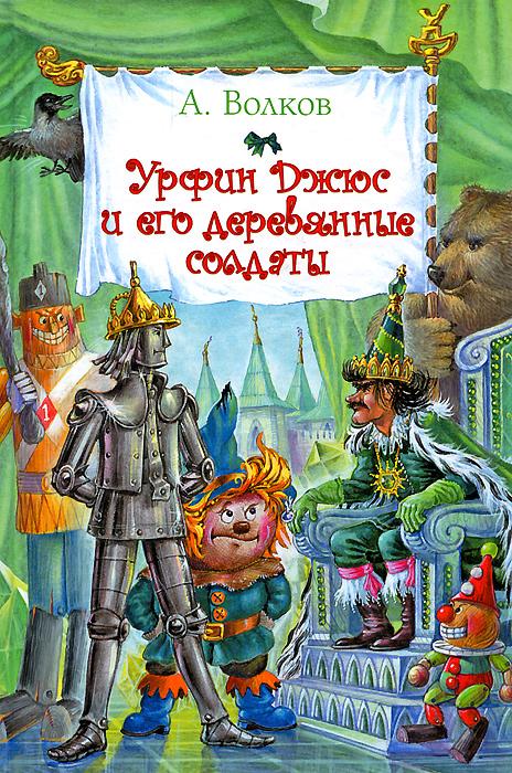 Урфин Джюс и его деревянные солдаты ( 978-5-271-41724-5 )