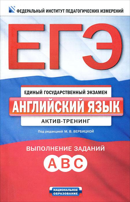 ЕГЭ-2012. Английский язык. Актив-тренинг. Выполнение заданий А, В, С
