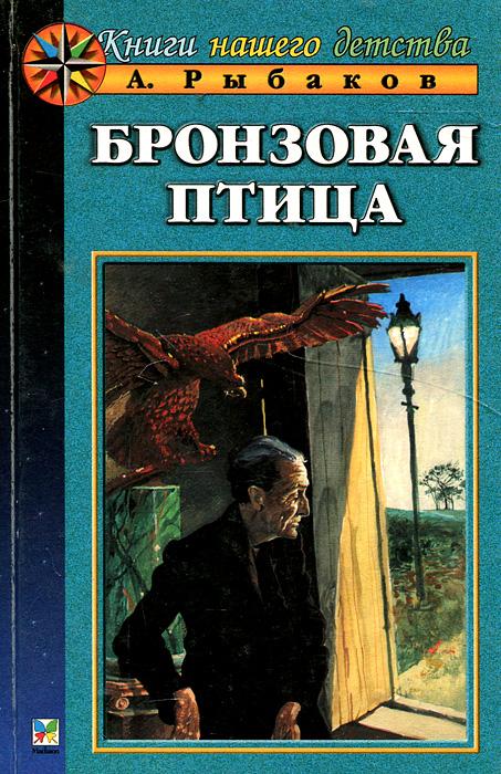 черная книга рыбаков