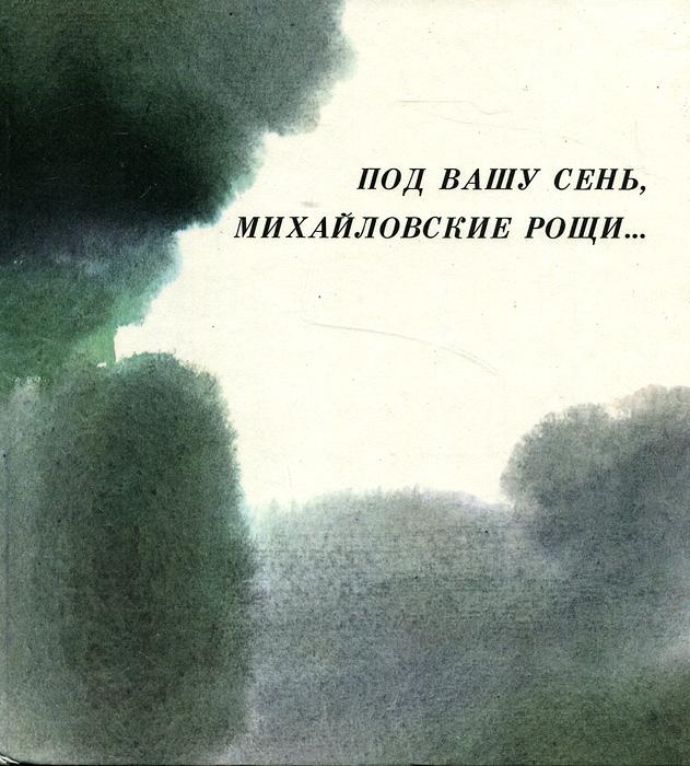 Под вашу сень, Михайловские рощи…