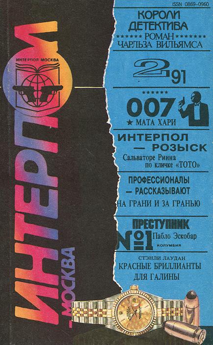��������-������, �2, 1991