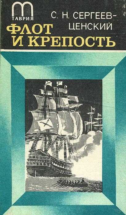 Флот и крепость