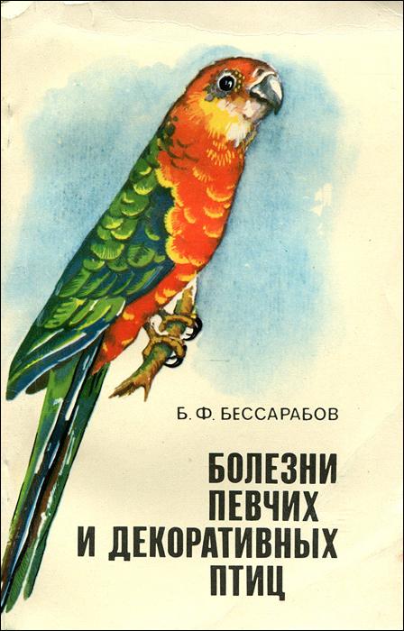 Болезни певчих и декоративных птиц.