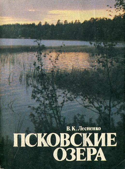 Псковские озера