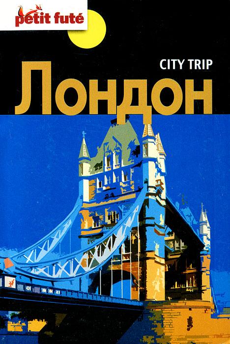 City trip. Лондон ( 978-5-271-41953-9 )