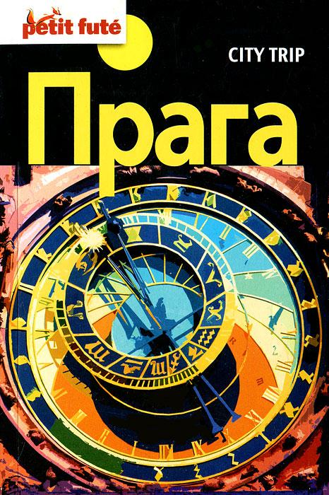 Прага. Путеводитель ( 978-5-271-41954-6 )
