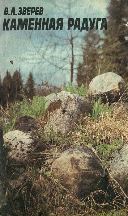 Каменная радуга