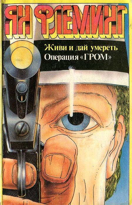 """Живи и дай умереть! Приключения агента 007. Операция """"Гром"""""""