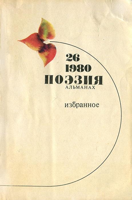 ������. ��������, �26, 1980