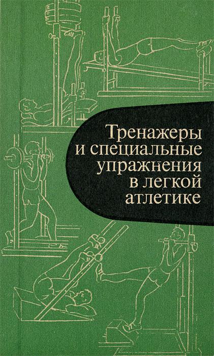 Книга По Легкой Атлетике