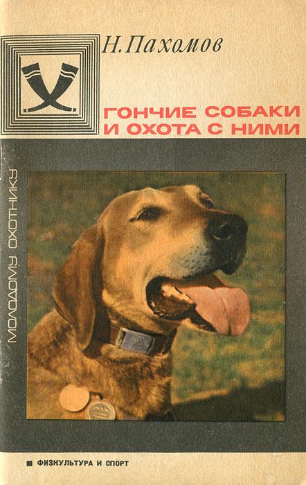 Гончие собаки и охота с ними