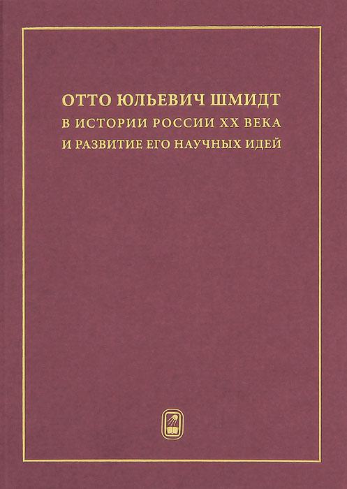 Отто Юльевич Шмидт в истории России ХХ века и развитие его научных идей